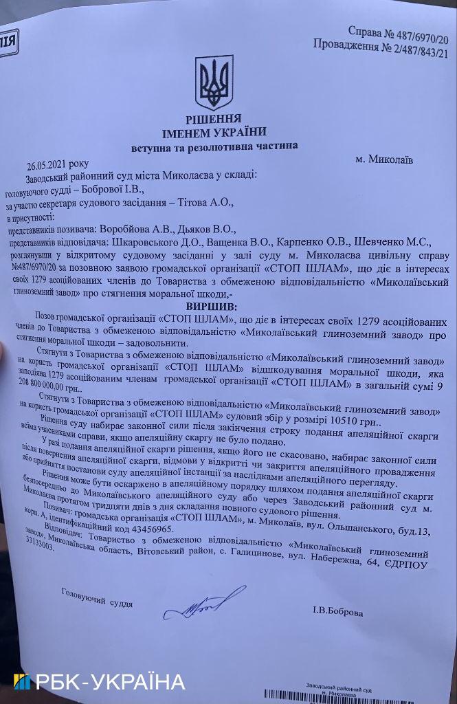 Мертвая зона Причерноморья. Заплатит ли НГЗ 9 млрд грн за экологический ущерб
